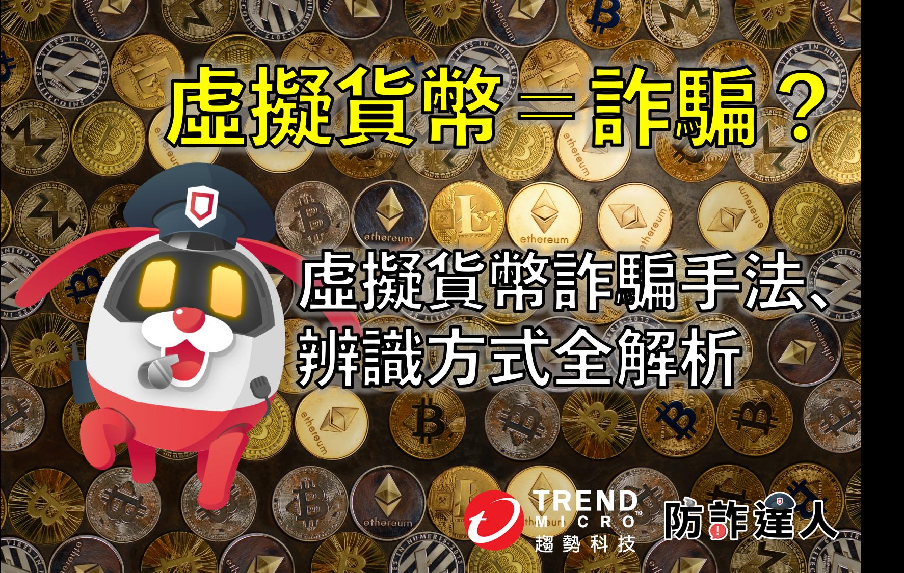 虛擬貨幣就是詐騙嗎?