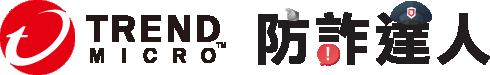 趨勢科技防詐達人logo